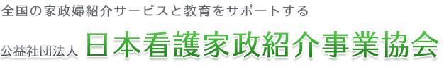 公益社団法人 日本看護家政紹介事業協会~全国の家政婦紹介サービスと教育をサポート~