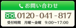 お問合せ電話番号は、0120-041-817