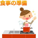 家政婦(夫)が提供するサービス2:食事の準備
