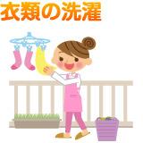 家政婦(夫)が提供するサービス3:衣類の洗濯