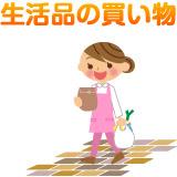 家政婦(夫)が提供するサービス4:生活品の買い物