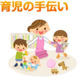 家政婦(夫)が提供するサービス5:育児の手伝い