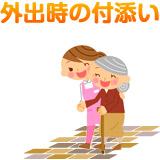 家政婦(夫)が提供するサービス6:外出時の付添い