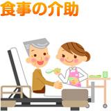 家政婦(夫)が提供するサービス7:食事の介助