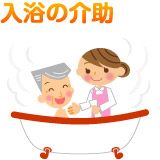 家政婦(夫)が提供するサービス8:入浴の介助