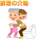 家政婦(夫)が提供するサービス9:排泄の介助