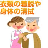 家政婦(夫)が提供するサービス10:衣類の着脱や身体の清拭