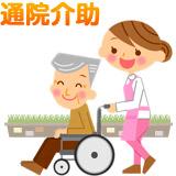 家政婦(夫)が提供するサービス11:通院介助