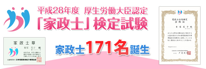 家政士171名誕生